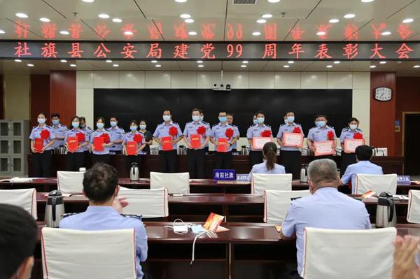 社旗县公安局举行庆祝建党99周年表彰大会