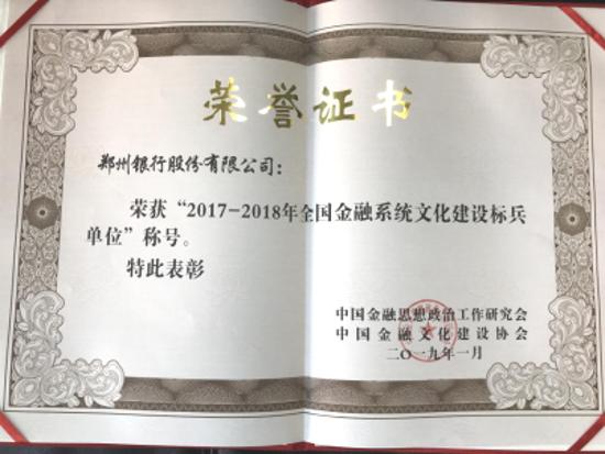 文化有力量!助推郑州银行辉煌发展