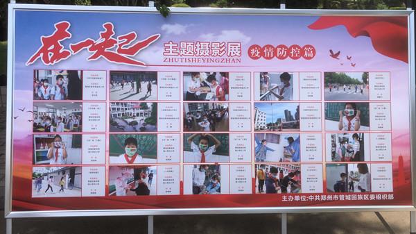 郑州市管城区教育系统开展庆祝建党99周年系列活动