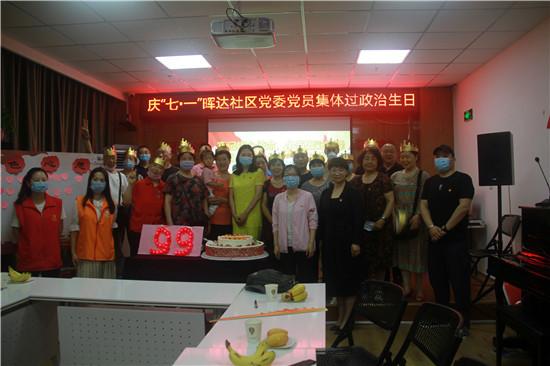 """迎""""七·一"""" 郑州南阳路街道晖达社区党员集体过""""政治生日""""庆建党99周年"""