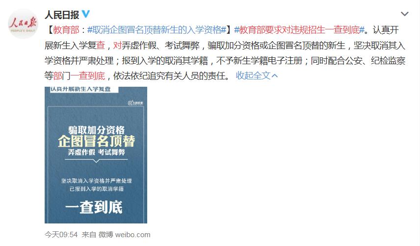 教育部要求对违规招生一查到底 网友:顶替就是犯罪!