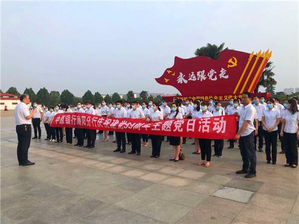 """中原银行南阳分行开展""""庆七一""""红色教育活动"""