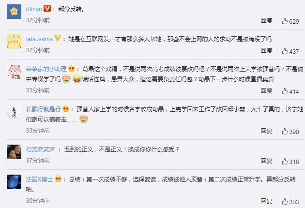 """山东""""苟晶事件""""调查结果公布,部分反转!网友:中专学霸戏精"""