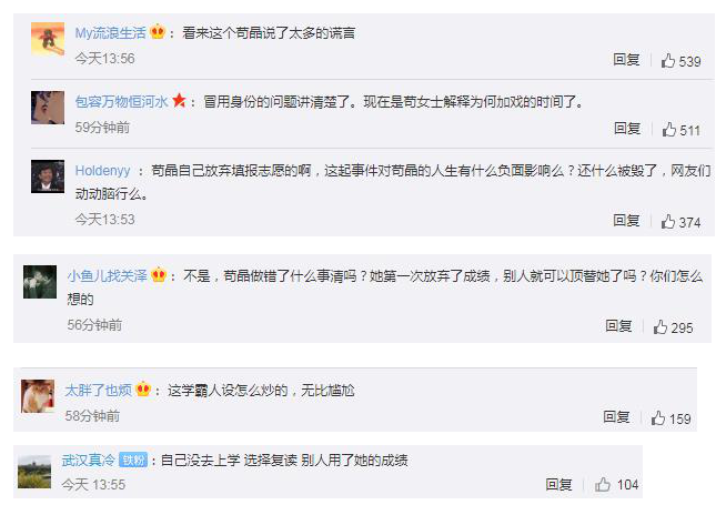 """山东""""苟晶事件""""调查结果公布 网友:这学霸人设怎么炒的 无比尴尬"""