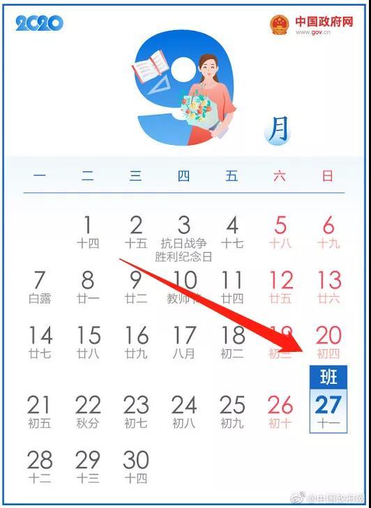 """""""撞车""""了?今年国庆假期有变 放假8天!"""