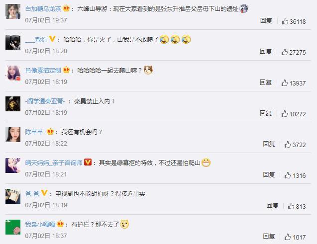 景区人员称六峰山火了心情很矛盾 网友:有护栏?那不去了