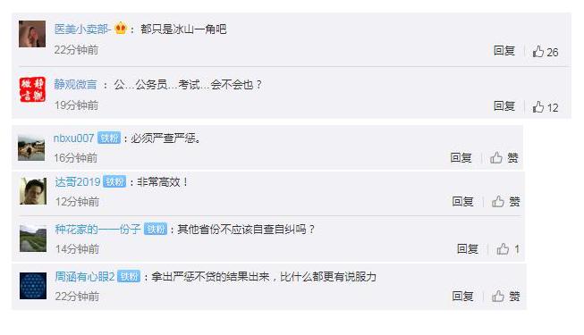 山东回应查处242起高考顶替事件,发生在2006年 网友:非常高效!