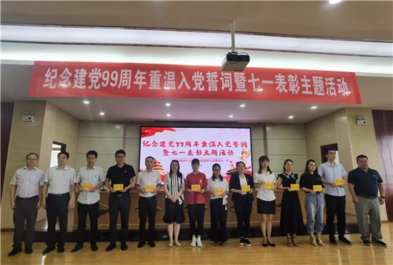 """洛阳人才流动党委 召开庆""""七一""""表彰大会"""