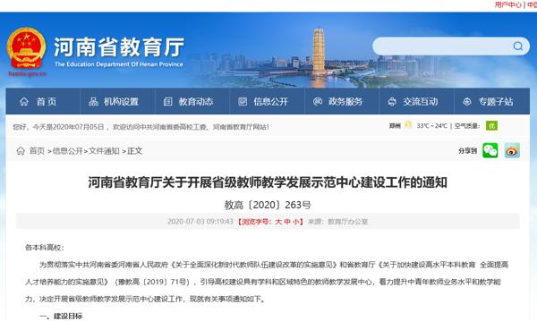 河南将建30个省级高校教师教学发展示范中心