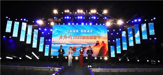 """云起云涌 美丽""""冻""""人 2020老君山观海避暑节盛大开幕"""