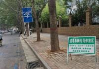凭准考证免费停放!高考期间郑州设置5452个送考车辆专用停放区