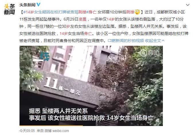 14岁少女凌晨跳楼身亡,女邻居10分钟后跳楼 网友:代价太过惨重
