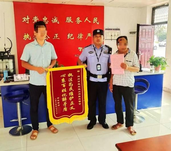 邓州:胜利派出所成功调解邻里纠纷获锦旗和感谢信