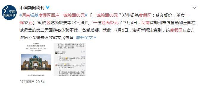 河南度假区回应一碗烩面88元 网友:比北京野生动物园还贵啊