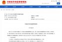 河南通告13批次产品质量不合格 周口豫龙石油、洛阳龙达石油所售的两批次车用柴油上榜
