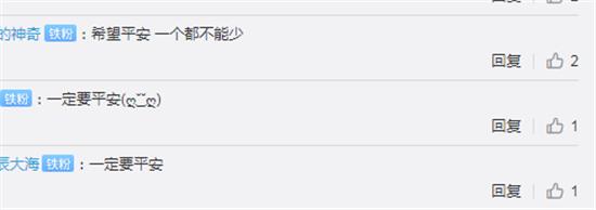 贵州一载有学生大巴车冲进水库引关注 网友:希望平安,一个都不能少