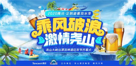 """""""2020腾讯·企鹅避暑戏水季""""开幕!尧山大峡谷漂流啤酒狂欢节欢乐开趴!"""