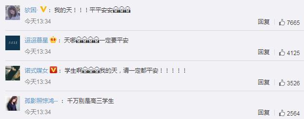 贵州一载有学生大巴车冲进水库 网友:这是多少家庭的未来啊