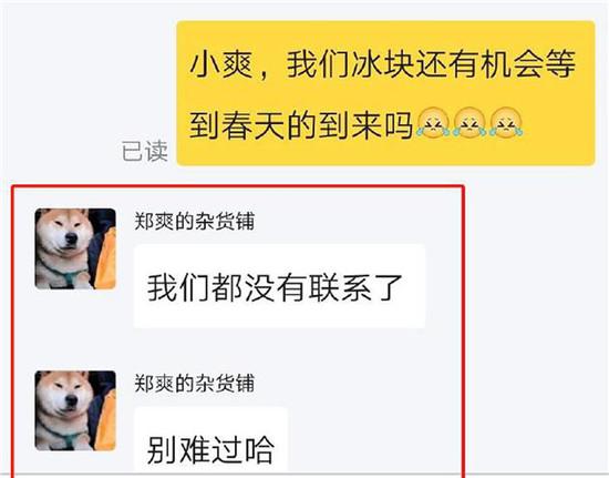 郑爽澄清了与张翰复合的传闻:没有联系了
