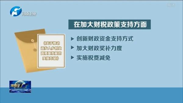 硬核!河南24部门出台21条措施 推动返乡入乡创业