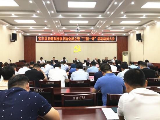 """河南省宝丰县卫健系统读书协会正式成立,""""三创一评"""" 系列活动正式启动"""