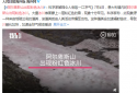 阿尔卑斯山出现粉色冰川 网友:真扎心,保护环境迫在眉睫