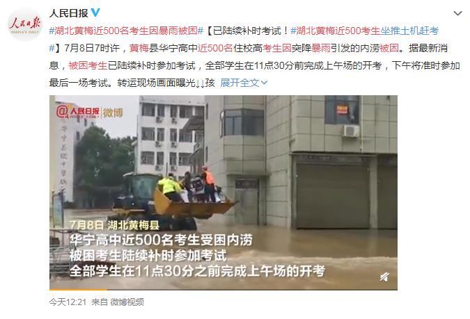 湖北黄梅近500名考生因暴雨被困 网友:坐推土机赶考 不容易