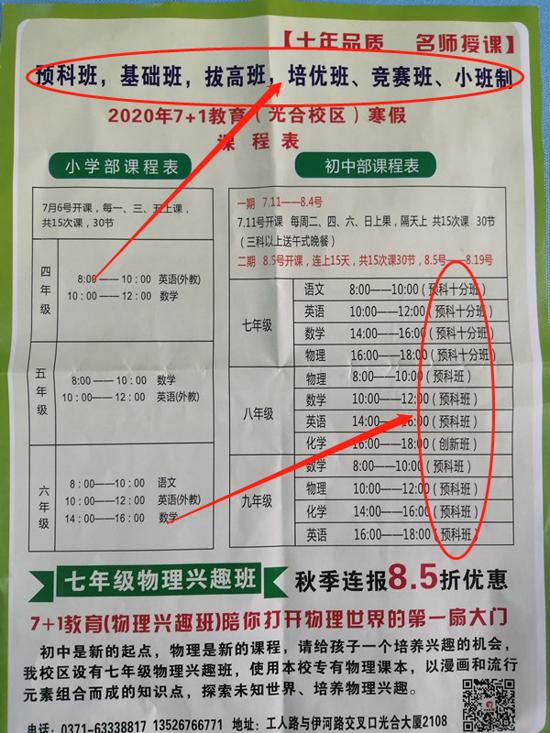 """郑州市中原区""""7+1教育""""涉嫌超纲超前""""无证""""办学凸显监管空白"""