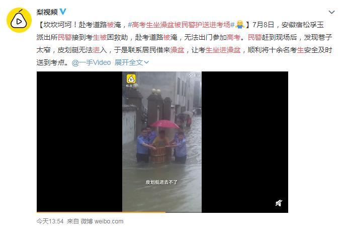 高考生坐澡盆被民警护送进考场 安庆公安:我们陪你乘风破浪