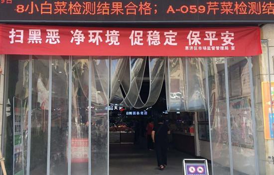 郑州市惠济区市场监管局 多举措推进市场监管领域扫黑除恶专项斗争