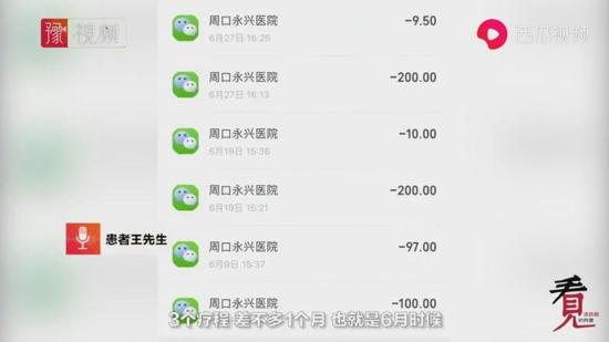 周口太康县永兴医院开过期药给患者服用近一月 患者:耽误了最佳治疗时间