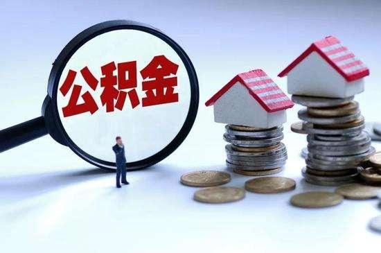 国管公积金个人住房贷款免交二手房评估费