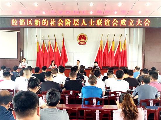 安阳市殷都区成立新的社会阶层人士联谊会