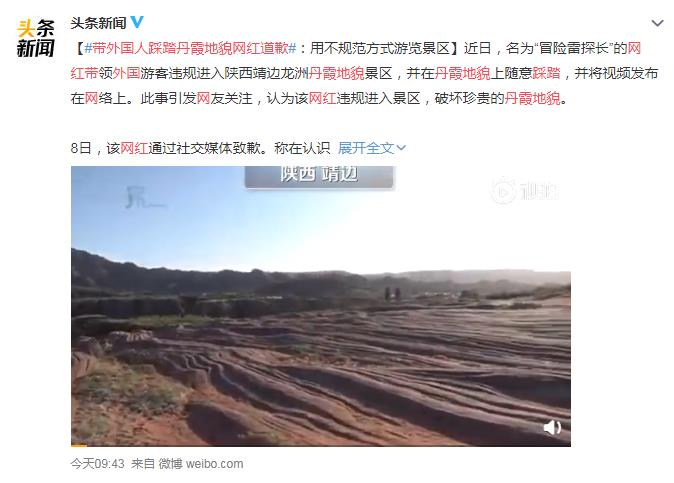 带外国人踩踏丹霞地貌网红道歉 网友:自己把自己作死了