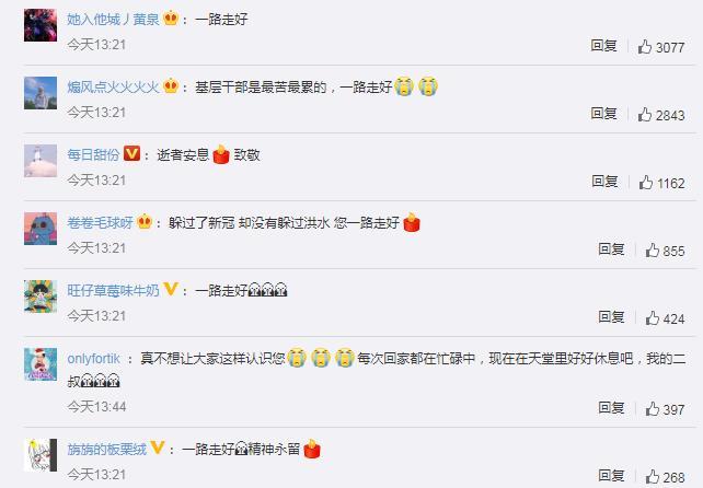 湖北落水村支书刘水存遗体被找到 网友:都快退休了