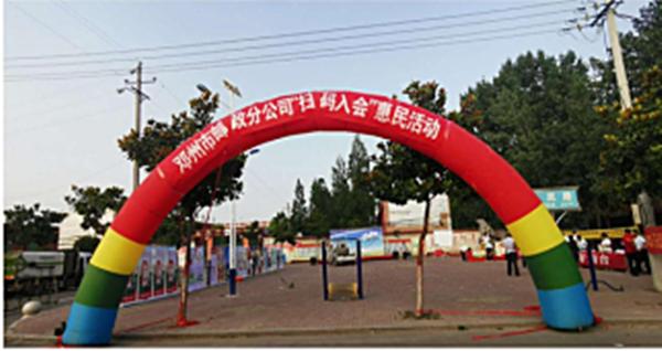 """河南邓州市邮政分公司""""扫码入会""""惠民生"""