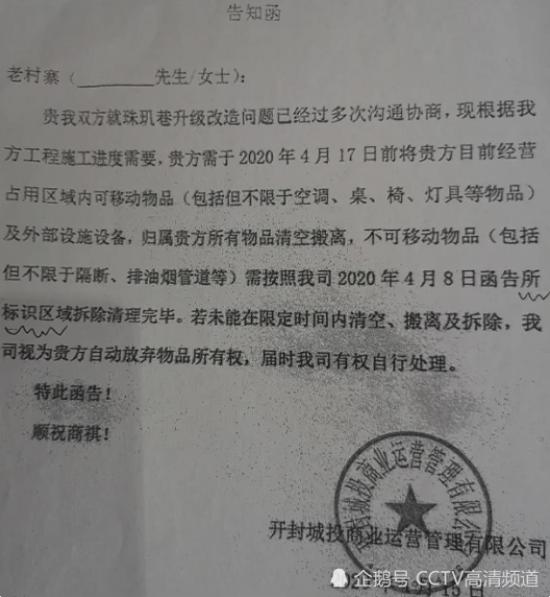 """河南开封城投""""任性""""强拆之殇:老村寨酒店在废墟中哭泣"""