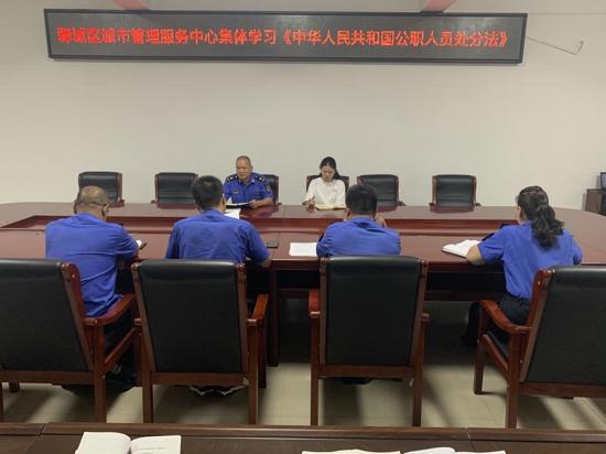 驻马店驿城区城市管理服务中心组织学习《中华人民共和国公职人员政务处分法》