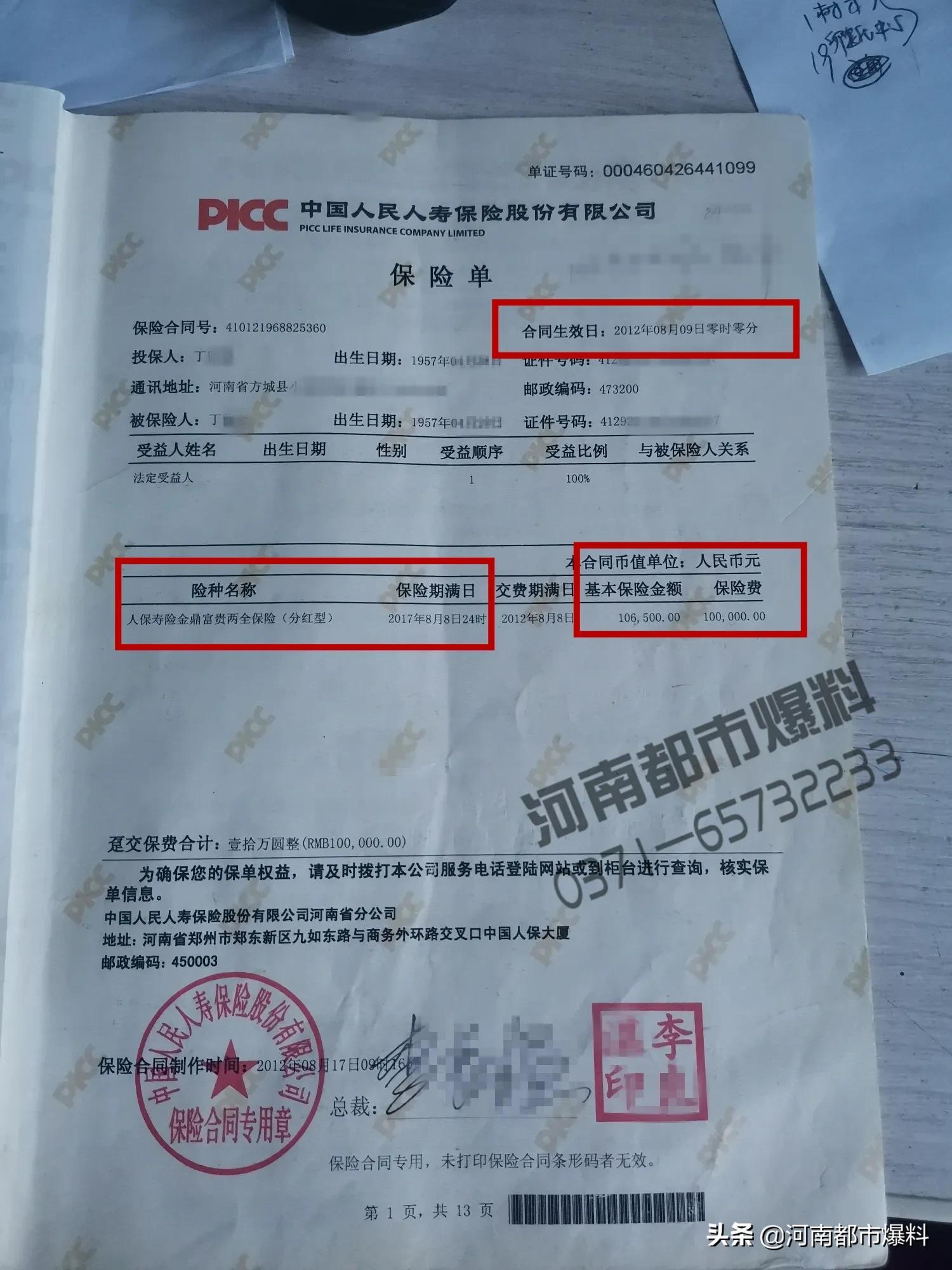 拿儿子死亡赔偿金50万在中国人民人寿投保,是谁拿保单贷了款?