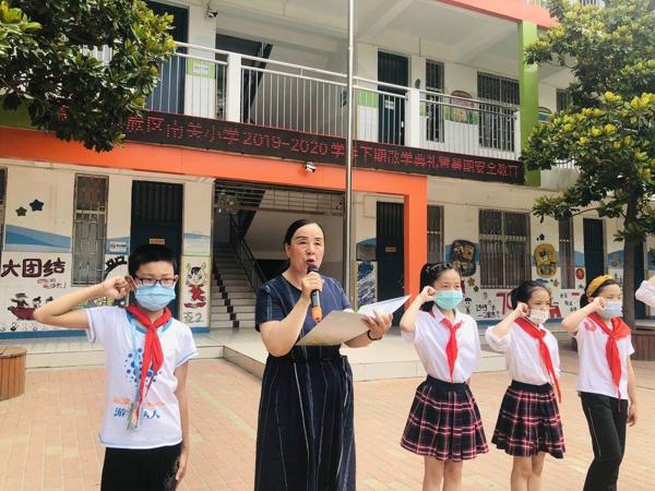 郑州市管城回族区南关小学 举行2019—2020学年第二学期散学典礼