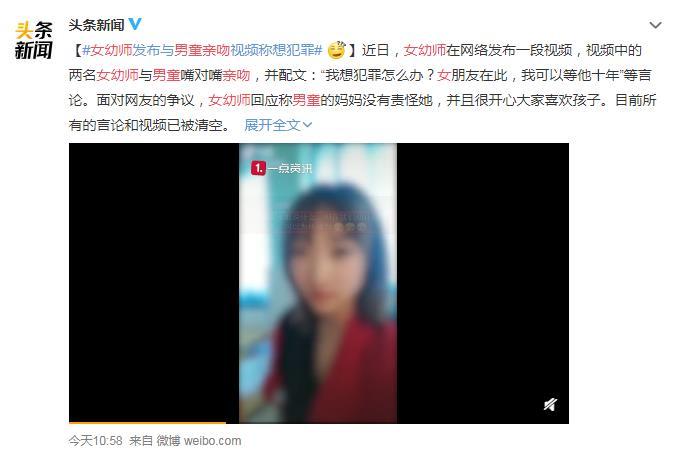 女幼师发与男童亲吻视频称想犯罪 网友:这是恋童癖 极其不合适