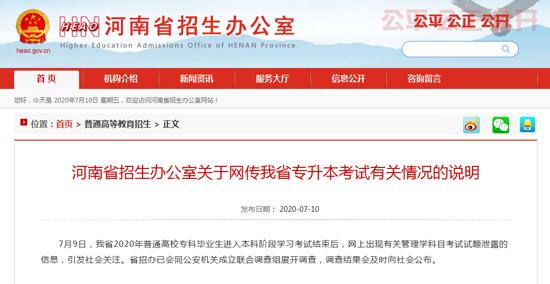 河南专升本试题大量被押中疑似泄题 省招生办与公安部门成立联合调查组