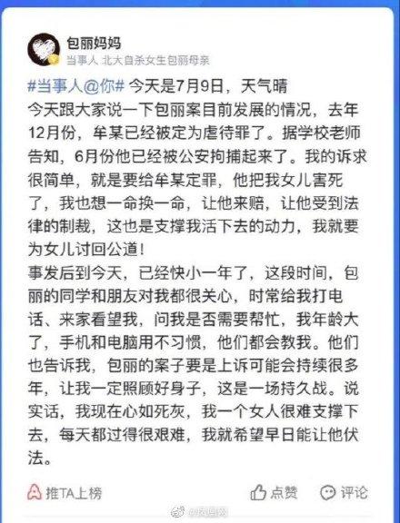 北大自杀女生男友涉嫌虐待罪被抓 网友:太可怕了 必须严惩