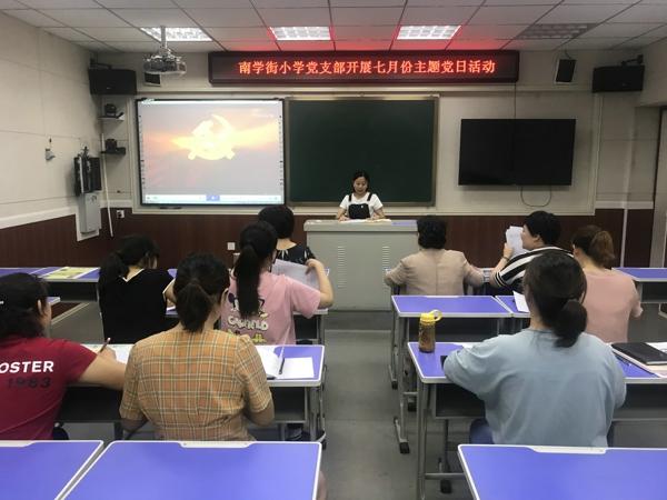 郑州市管城区南学街小学开展主题党日活动