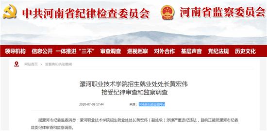 漯河职业技术学院招生就业处处长黄宏伟  接受纪律审查和监察调查