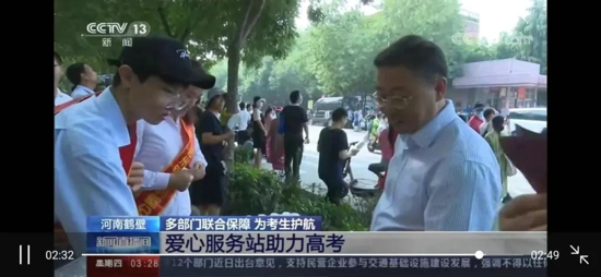 郑州银行鹤壁分行爱心助考获央视点赞