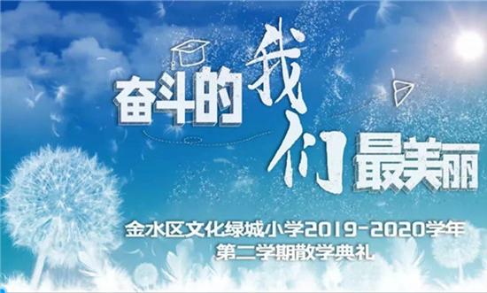 金水区文化绿城小学召开2019-2020学年第二学期散学典礼