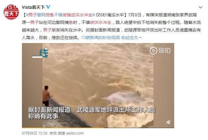 男子捞鱼被拽进洪水冲走 网友:6秒钟 生死时速呀!