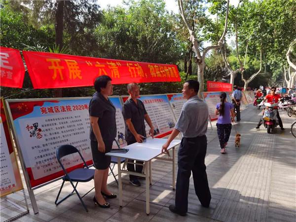 """南阳宛城区法院积极参加""""扫黑除恶""""宣传一条街活动"""