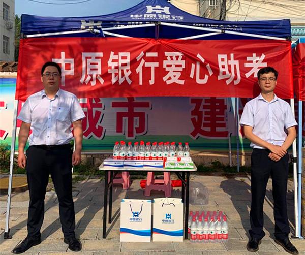 中原银行南阳分行开展助力高考活动